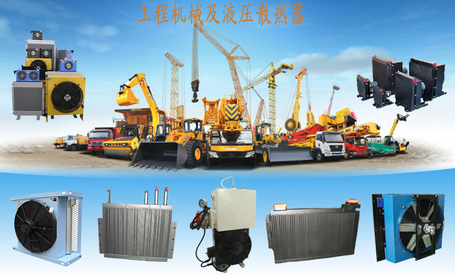 Heat Exchanger for Construction Machinery