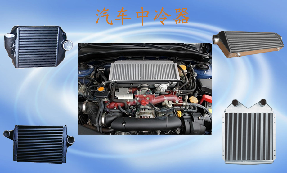 Heat Exchanger for Automotive